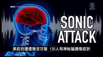 國際新聞簡訊:美政府續遭聲波攻擊 130人有神秘腦損傷症狀