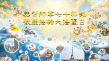 全體法國大法弟子恭賀李洪志師尊七十華誕!