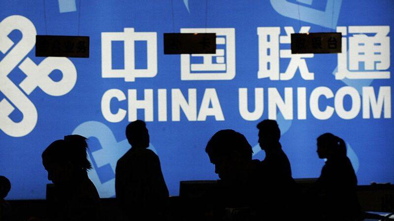 纽交所宣布:中国移动、电信、联通退市