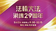 【首播】5.13世界法輪大法日特別節目