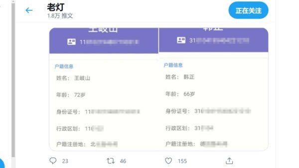 中共內鬥?網傳大量北京高層個人信息 難辨真假