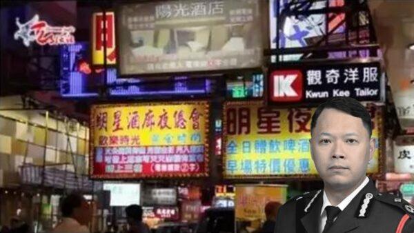 香港國安處醜聞 首任處長被「掃黃」抓現形