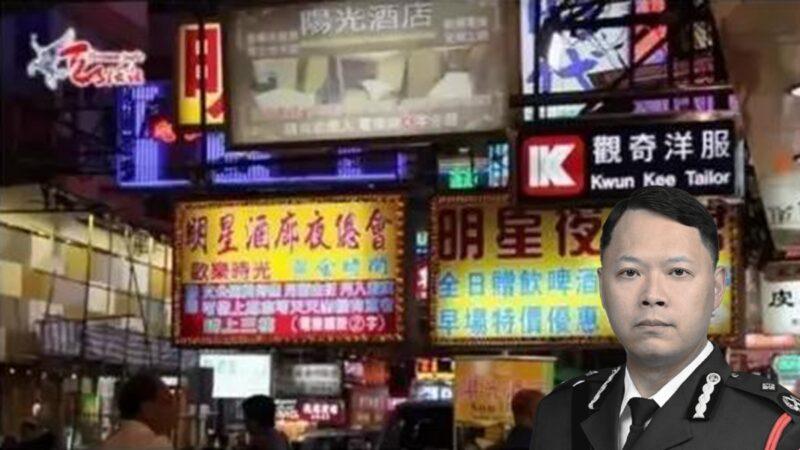 """香港国安处丑闻 首任处长被""""扫黄""""抓现形"""