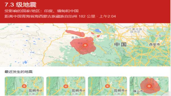 青海云南陕西四川甘肃5省地震 最强7.3级