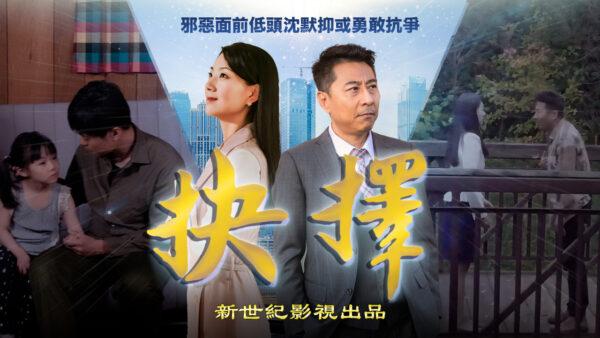慶賀5.13 新世紀新片《抉擇》首映 觀眾感動