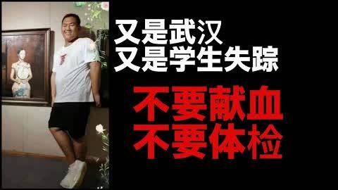 老黑:武汉大二学生又凭空消失
