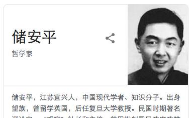 王友群:批「黨天下」的大右派儲安平失蹤之謎