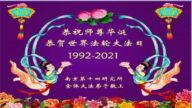 中國50餘行業法輪功學員同賀世界法輪大法日