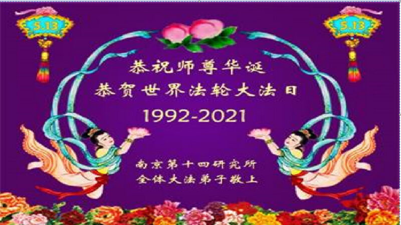中国50余行业法轮功学员同贺世界法轮大法日
