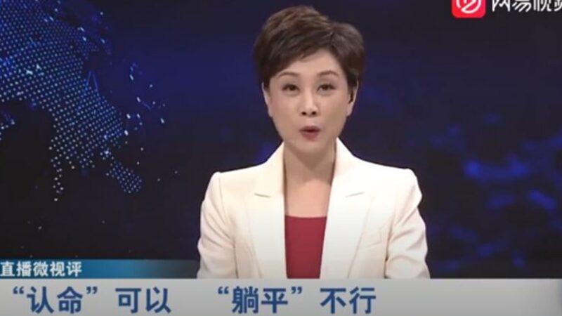 """""""躺平""""威胁中共政权?社交网站开始封群删贴"""