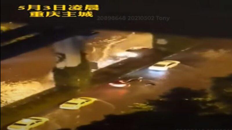 """中国南方多地遭狂风雷暴 重庆再次""""看海""""(视频)"""