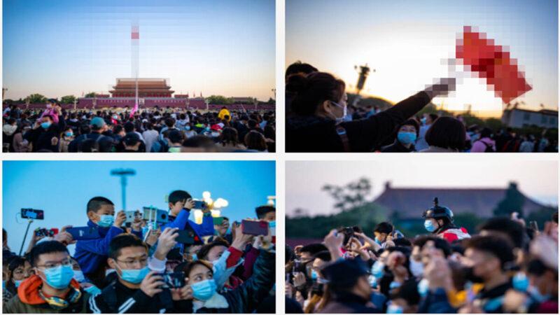 變種病毒襲中國敏感時刻 逾10萬人湧天安門
