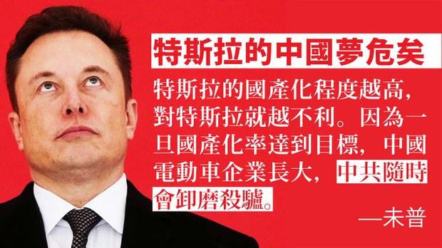 未普:特斯拉的中國夢危矣