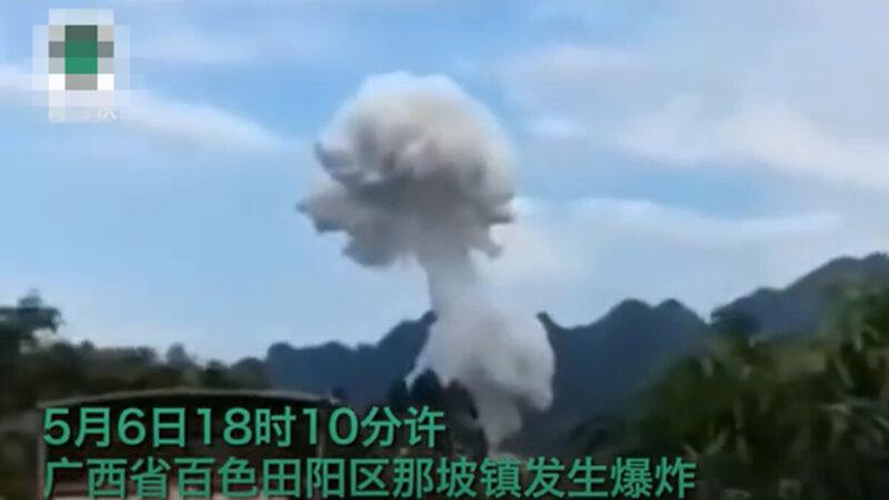 广西大爆炸蘑菇云窜云霄 巨响传到10公里外(视频)