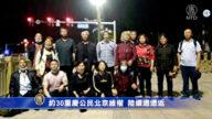 约30重庆公民北京维权 陆续遭遣返