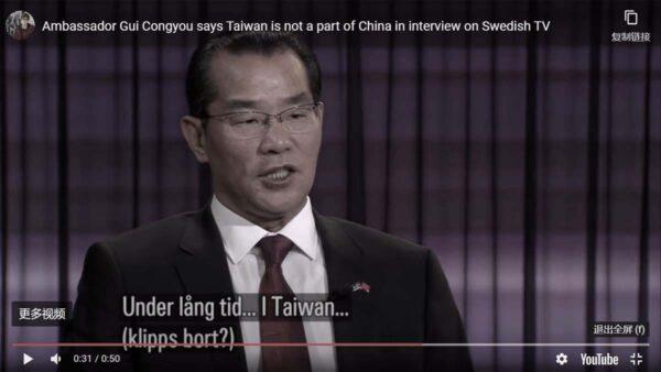 """电视专访失言 中共大使差点把台湾""""分裂出去"""""""