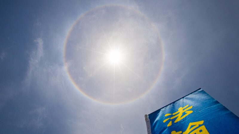 台南遊行慶世界法輪大法日!七彩日暈耀府城