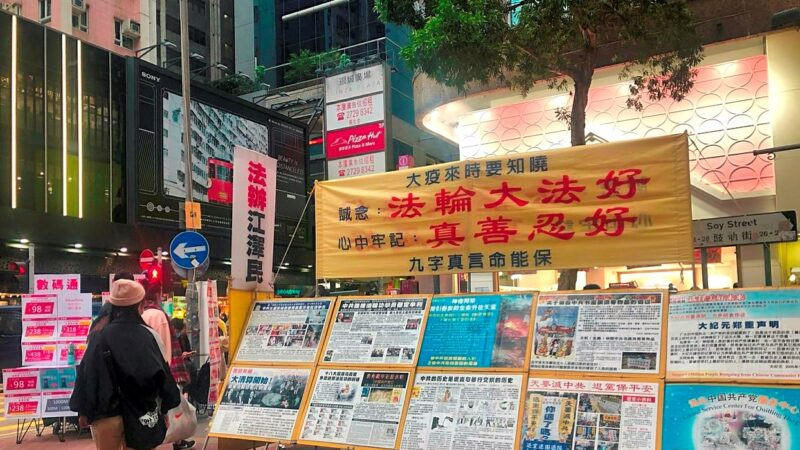 田云:谴责中共打压香港法轮功 呼唤正义良知