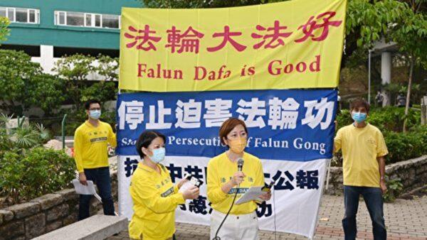 王赫:下三滥攻击香港法轮功 透中共迫害困境