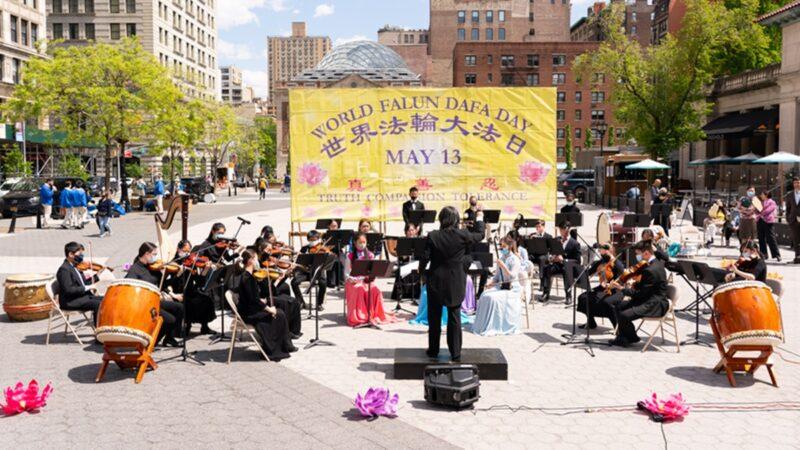 纽约联合广场庆世界法轮大法日 市民盛赞法轮功