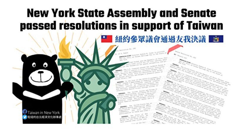 纽约州议会通过决议 促台美贸易撑台参与国际组织
