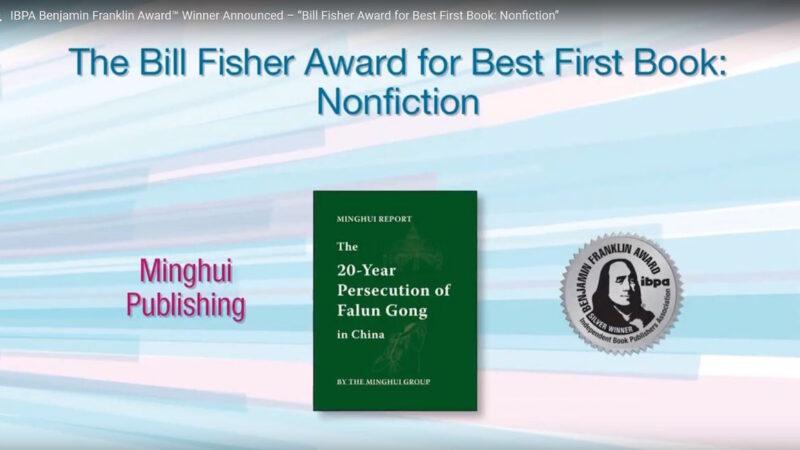 明慧報告獲美國「本傑明‧富蘭克林獎」銀獎