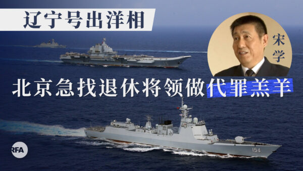 前军官曝海军将领落马内情:为辽宁号出丑背锅