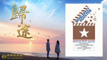 《歸途》摘54屆休斯頓電影節銅雷米獎 主演「5.13」感恩