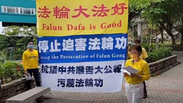 香港法輪功抗議《大公報》誣衊騷擾 後者大門緊閉(視頻)