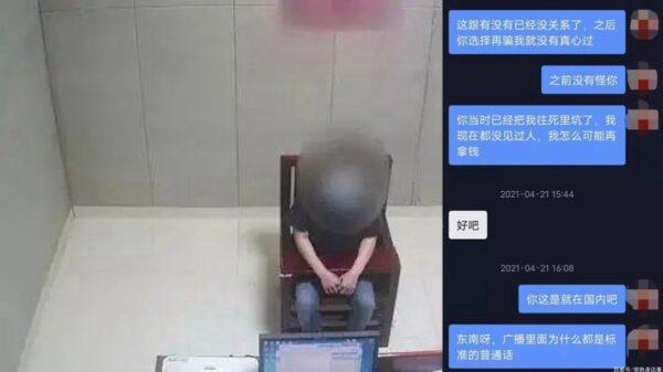 """江苏女被骗22万 设局""""网恋""""诱骗子回国抓捕"""