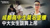 【微视频】成都高中生莫名坠楼 中山大学女生诡异上吊