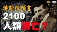 【李欣隨想】特斯拉預言:2100年人類消亡