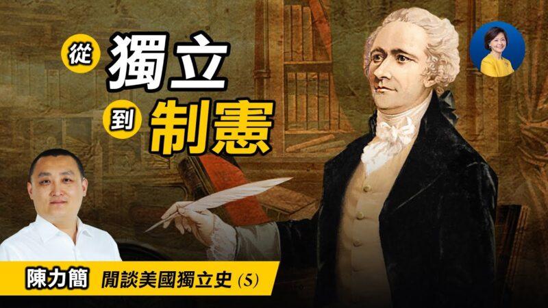 【热点互动】闲谈美国独立史(5) :制宪会议与宪法(上)