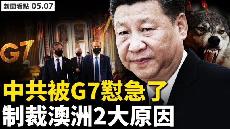 【新聞看點】中共被G7懟急了 制裁澳洲2大原因