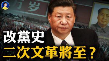 【熱點互動】中共改黨史 二次文革將捲土重來?