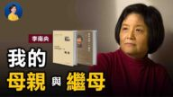 【熱點互動】專訪李南央(3):我母親和繼母的故事