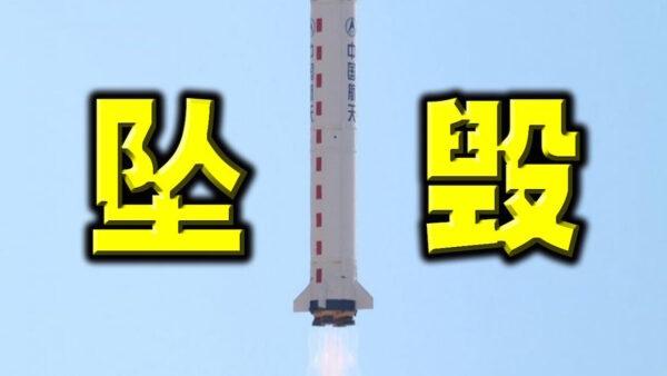 陳破空:21噸重!中國火箭殘骸終於墜落