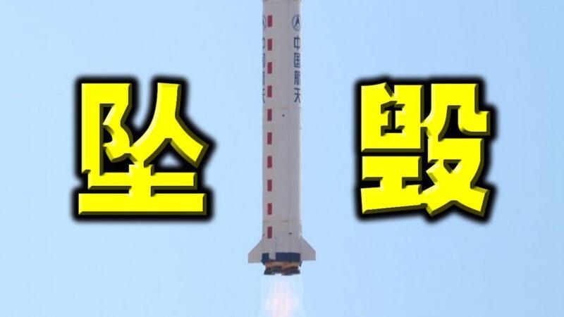 陈破空:21吨重!中国火箭残骸终于坠落