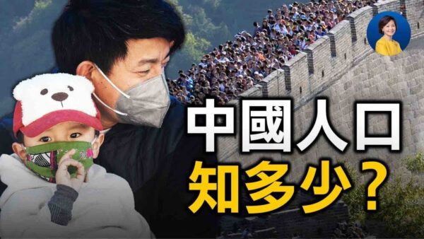 【热点互动】中国人口真有14亿吗?成都高中生坠楼案被维稳