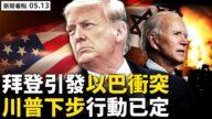 【新闻看点】以巴激烈冲突 美调解 蓬佩奥揭内幕