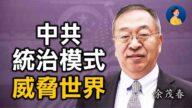 【热点互动】专访余茂春:美对台海策略应战略模糊还是清晰?