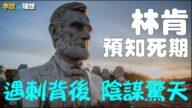 【李欣隨想】預知死期!林肯遇刺背後的驚天陰謀