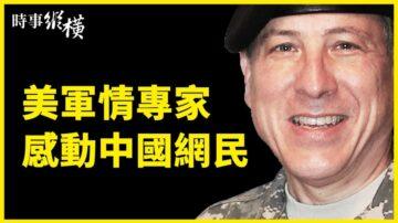 【时事纵横】中共≠中国 美军情专家发推感动中国网民