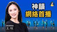 【热点互动】专访王琛:神韵特别节目网络首播带来惊喜