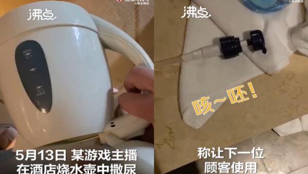 陆男直播在酒店水壶中撒尿:给下一位顾客用(视频)