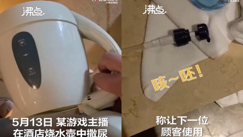 陸男直播在酒店水壺中撒尿:給下一位顧客用(視頻)