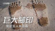 【小宇宙传说】大脚怪现身?世界各地发现的巨大脚印