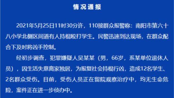 河北河南连发校园随机伤人 十余名学生浴血(视频)