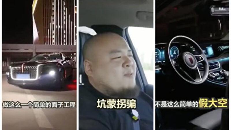 """车主曝光:中国红旗汽车是""""名副其实的工业垃圾"""""""