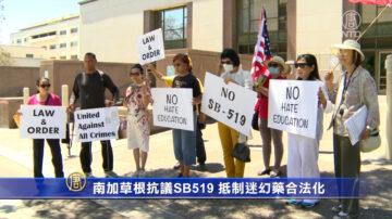 南加草根抗议SB519 抵制迷幻药合法化